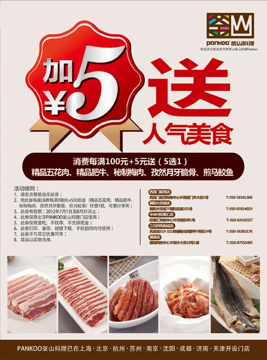 PANKOO釜山料理优惠券(北京釜山料理):消费满百元+5元送美食