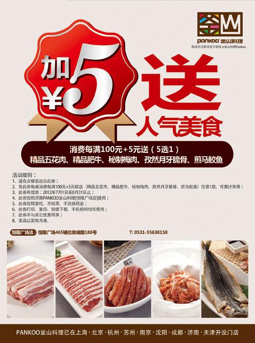 PANKOO釜山料理优惠券(济南釜山料理):消费满百元+5元送美食