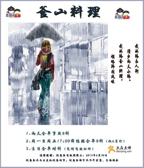 PANKOO釜山料理优惠券(杭州釜山料理):雨天享8折 生日对折