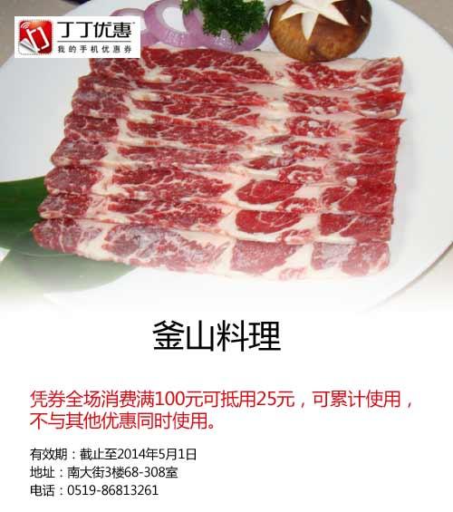 PANKOO釜山料理优惠券(常州釜山料理):消费满100元可抵用25元