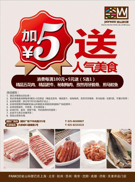 PANKOO釜山料理优惠券(南京釜山料理):消费满百元+5元赠送美食