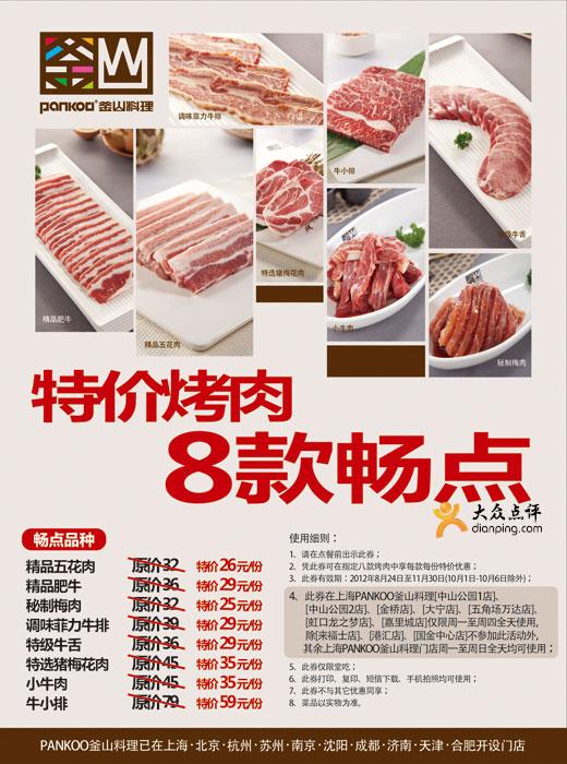 PANKOO釜山料理优惠券(上海釜山料理):特价烤肉 8款畅点