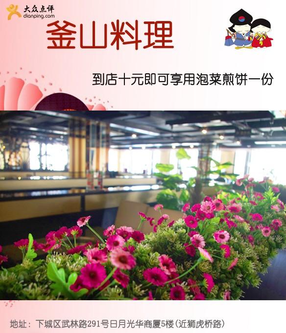 PANKOO釜山料理优惠券(杭州釜山料理):到店十元可享用泡菜煎饼一份