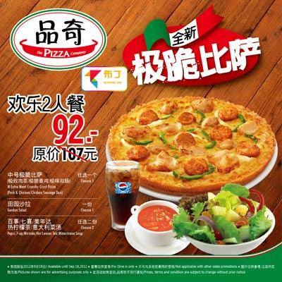 品奇比萨优惠券(北京品奇比萨优惠券):欢乐2人餐 原价107元 现价仅需92元(无需打印)