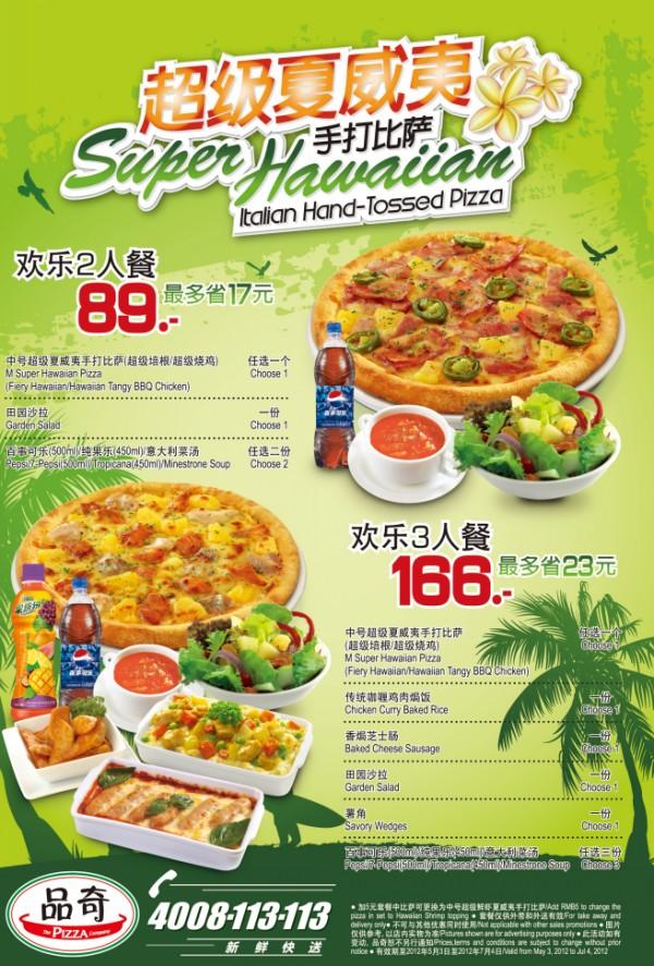 品奇比萨优惠券(北京品奇比萨优惠券):欢乐双人套餐仅89元 欢乐3人套餐仅166元
