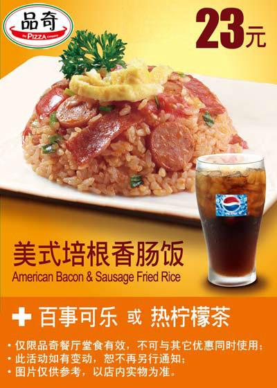 品奇比萨优惠券(北京品奇比萨优惠券):美式培根香肠饭+百事可乐或热柠檬茶 优惠价23元