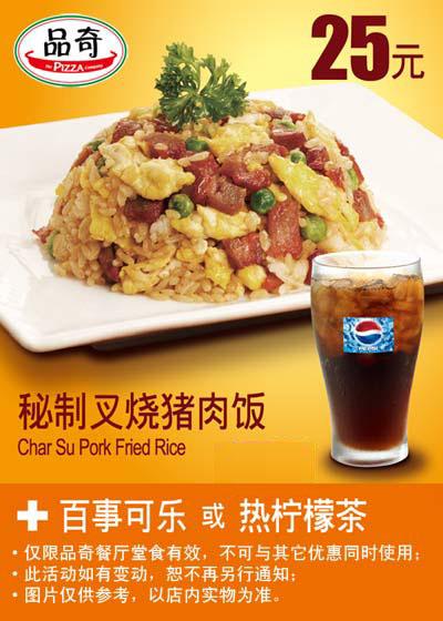 品奇比萨优惠券(北京品奇比萨优惠券):秘制叉烧猪肉饭+百事可乐或热柠檬茶 优惠价25元