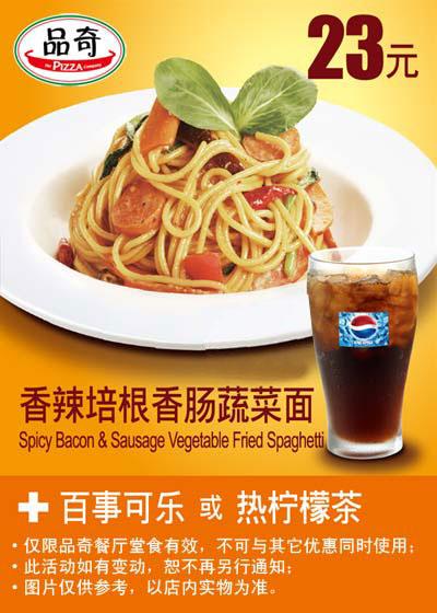 品奇比萨优惠券(北京品奇比萨优惠券):香辣培根香肠蔬菜面+百事可乐或热柠檬茶 优惠价23元