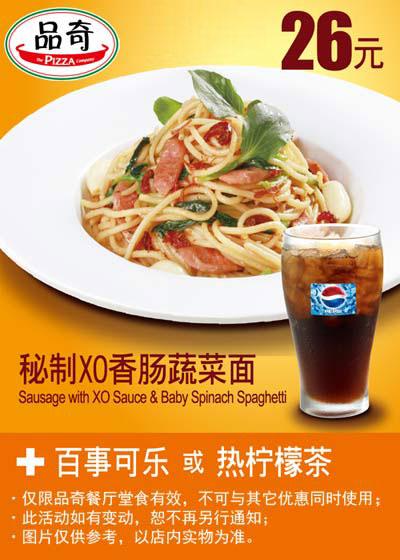 品奇比萨优惠券(北京品奇比萨优惠券):秘制XO香肠蔬菜面+百事可乐或热柠檬茶 优惠价26元