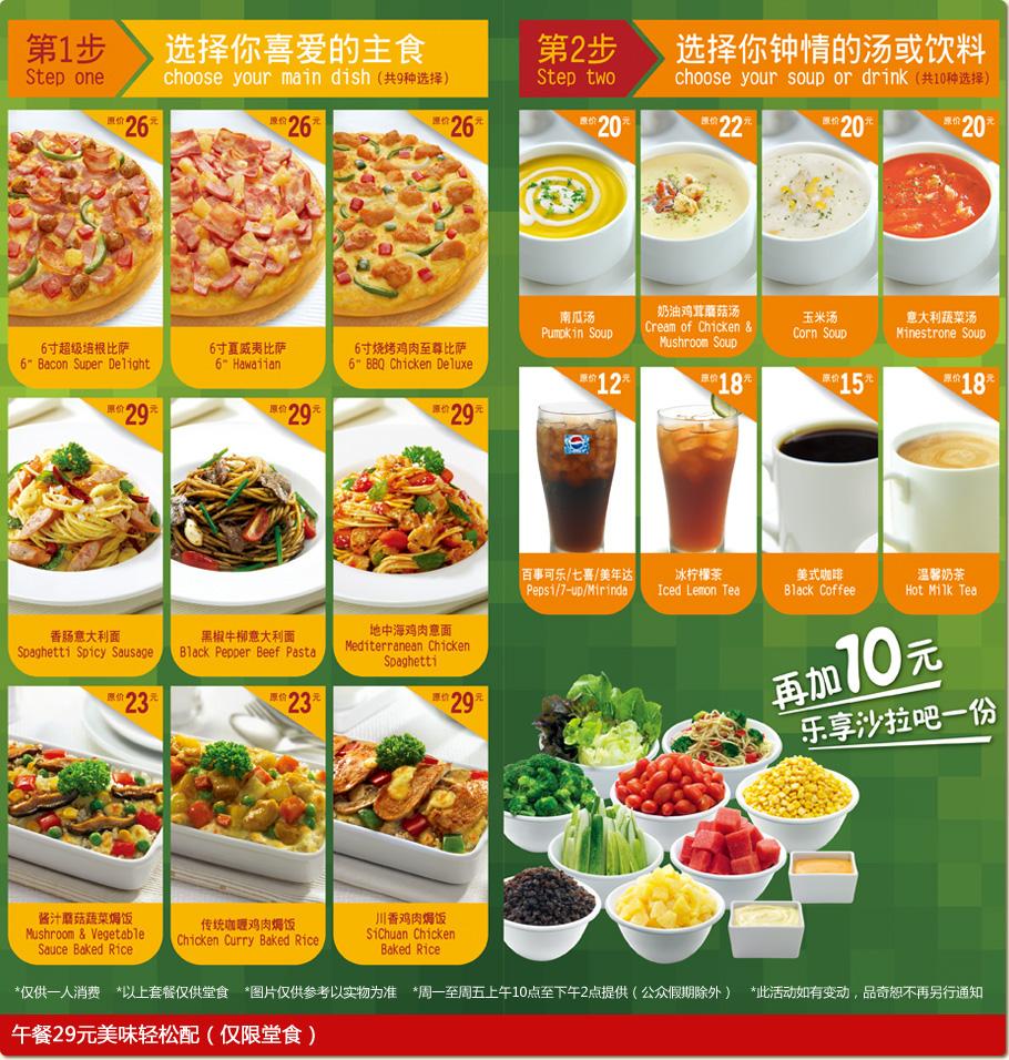 品奇比萨优惠券(北京品奇比萨优惠券):午餐29元美味轻松配