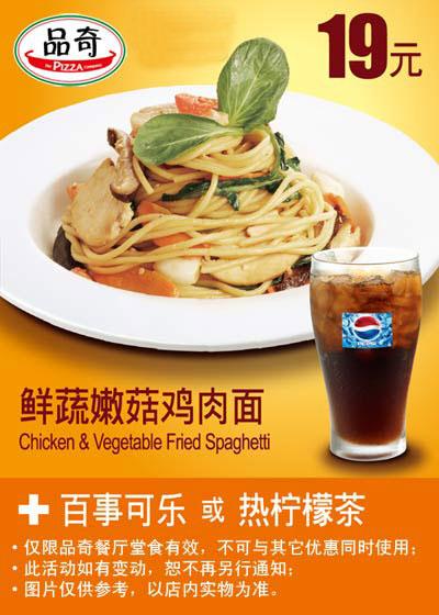 品奇比萨优惠券(北京品奇比萨优惠券):鲜蔬嫩菇鸡肉面+百事可乐或热柠檬茶 优惠价19元