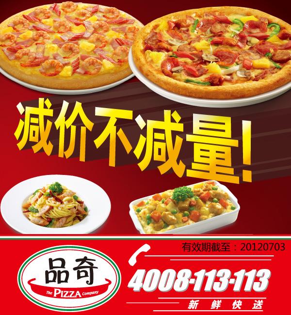 品奇比萨优惠券(北京品奇比萨优惠券):多款比萨减免最多25元(无需打印)