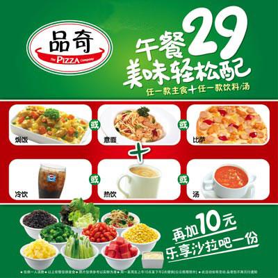 品奇比萨优惠券(北京品奇比萨优惠券):午餐特惠套餐29元 再加10元乐享沙拉吧一份(无需打印)