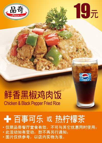 品奇比萨优惠券(北京品奇比萨优惠券):鲜香黑椒鸡肉饭+百事可乐或热柠檬茶 优惠价19元