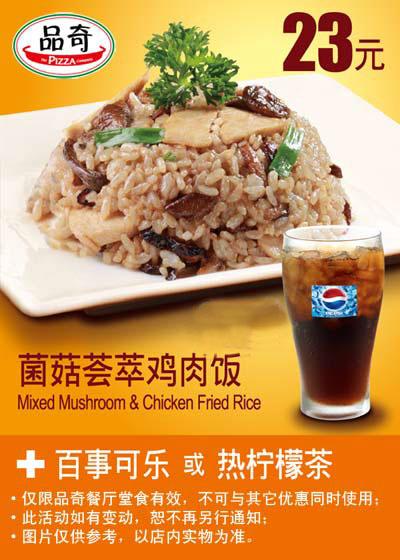 品奇比萨优惠券(北京品奇比萨优惠券):菌菇荟萃鸡肉饭+百事可乐或热柠檬茶 优惠价23元