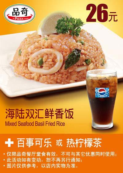 品奇比萨优惠券(北京品奇比萨优惠券):海陆双汇鲜香饭+百事可乐或热柠檬茶 优惠价26元