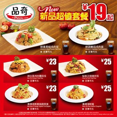 品奇比萨优惠券(北京品奇比萨优惠券):新品超值套餐19元起