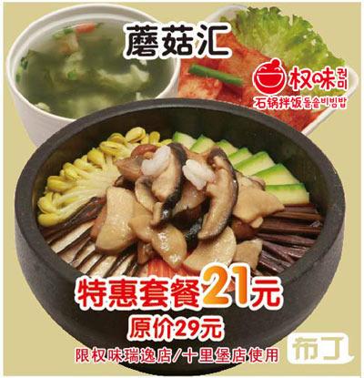 权味石锅拌饭优惠券(北京):蘑菇汇 特惠套餐21元