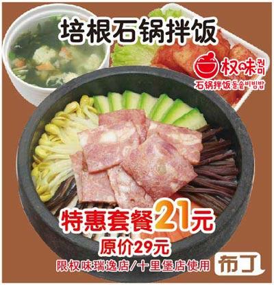 权味石锅拌饭优惠券(北京):培根石锅拌饭 特惠套餐21元 原价29元