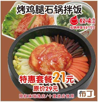 权味石锅拌饭优惠券(北京):烤鸡腿石锅拌饭 特惠套餐21元 原价29元