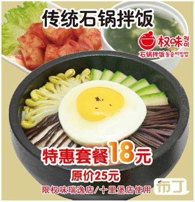 权味石锅拌饭优惠券(北京):权味石锅拌饭 特惠套餐18元