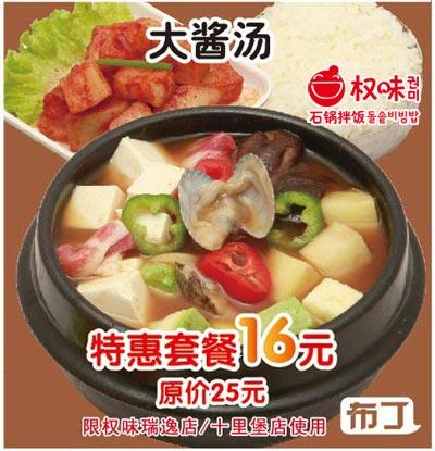 权味石锅拌饭优惠券(北京):大酱汤 特惠套餐16元 原价25元