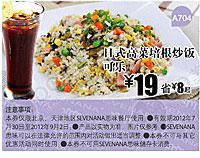 sevenana优惠券:日式高菜培根炒饭+可乐 优惠价19元 省8元起