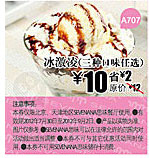 sevenana优惠券:冰激凌(三种口味任选) 优惠价10元 省2元