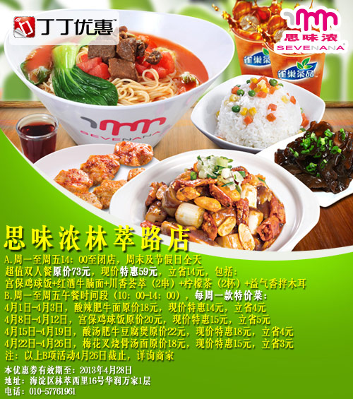 sevenana优惠券(北京sevenana优惠�唬�:宫保鸡球饭+红酒牛腩面+川香荟萃(2串)+柠檬茶(2杯)+益气香拌木