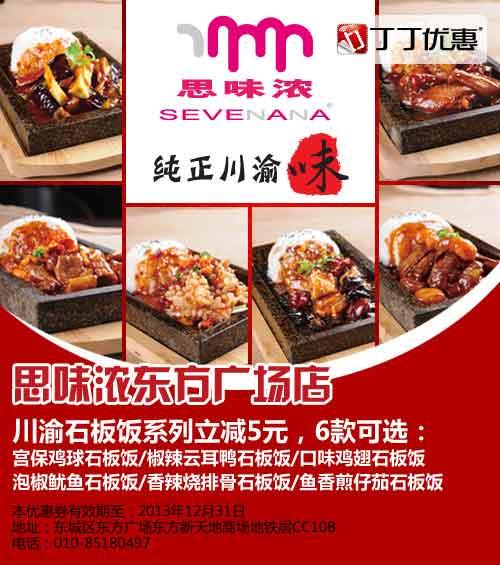 sevenana优惠券(北京sevenana优惠��):东方广场店 6款川渝石板饭系列立减5元
