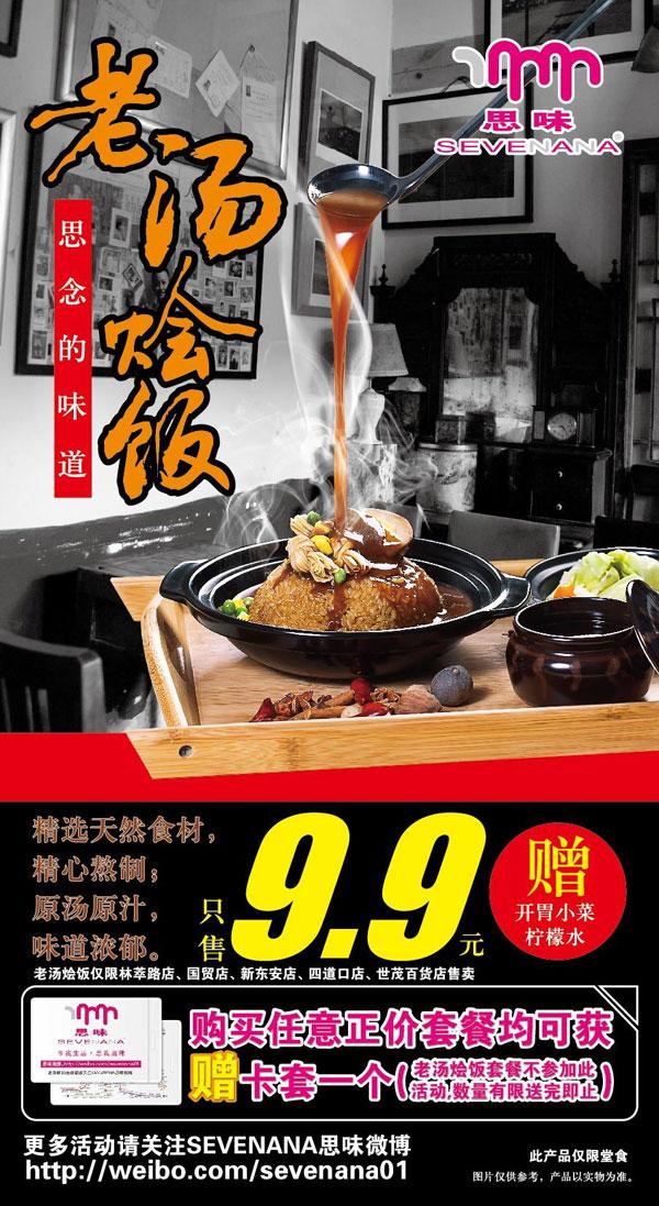 sevenana优惠券:老汤烩饭特价9.9元 赠开胃小菜/柠檬水(无需打印)