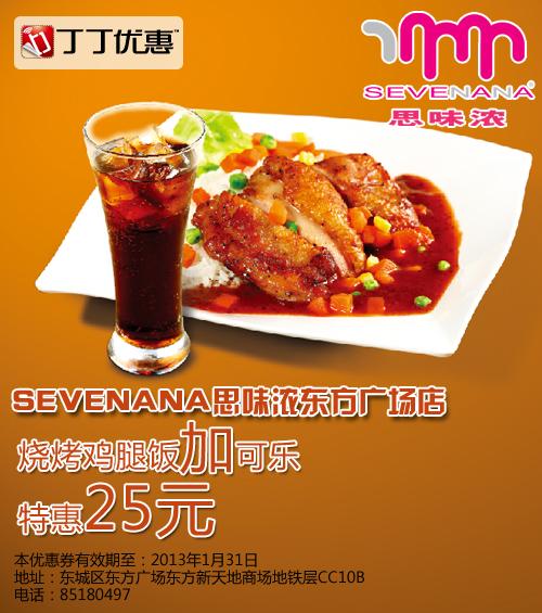 sevenana优惠券(北京sevenana东方广场店优惠�唬�:烧烤鸡腿饭加可乐特惠25元