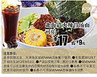 sevenana优惠券:北海道火辣骨汤面+可乐 优惠价15元 省4.8元
