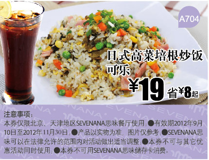 sevenana优惠券:日式高菜培根炒饭+可乐 优惠价19元 省8元