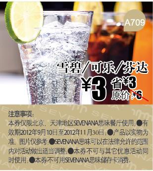 sevenana优惠券:雪碧 可乐 芬达 优惠价3元 省3元
