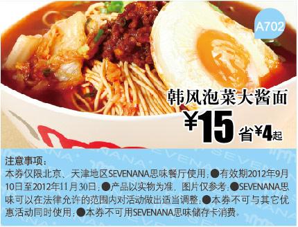 sevenana优惠券:韩风泡菜大酱面 优惠价15元 省4元