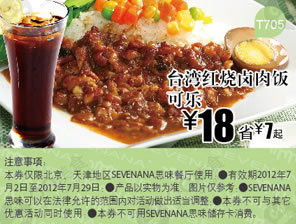 sevenana优惠券:台湾红烧卤肉饭+可乐 优惠价18元 省7元起