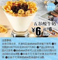 sevenana优惠券:五谷酸牛奶 优惠价6元 省6元