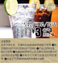 sevenana优惠券:可乐/雪碧/芬达 优惠价3元 省3元