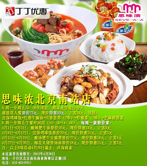 sevenana优惠券(北京sevenana优惠�唬�:宫保鸡球饭+红酒牛腩面+川香荟萃(2串)+柠檬茶(2杯)+芝麻裙带菜