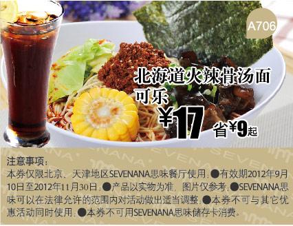 sevenana优惠券:北海道火辣骨汤面+可乐 优惠价17元 省9元