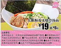 sevenana优惠券:大阪梅花叉烧骨汤面 优惠价19元 省6元