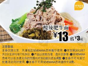 sevenana优惠券:酸辣肥牛面 优惠价13元 省3元