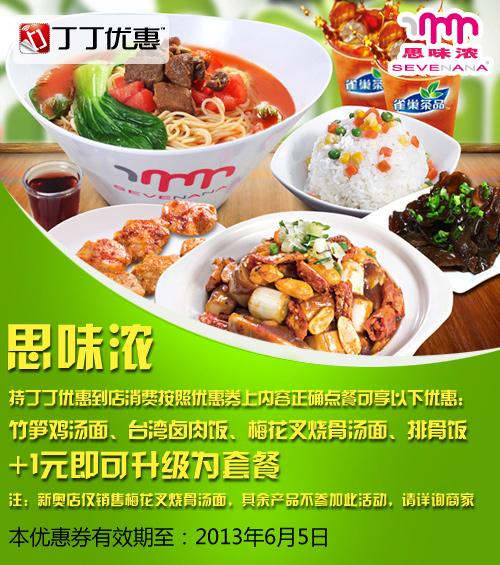 sevenana优惠券(北京sevenana优惠�唬�:竹笋鸡汤面、台湾卤肉饭、梅花叉烧骨汤面、排骨饭+1元 升级为套餐