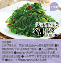 sevenana优惠券:芝麻裙带菜 优惠价4元 省2元
