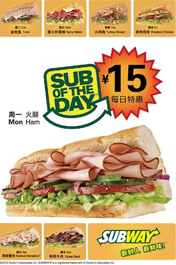 赛百味优惠券:每日一款指定三明治15元