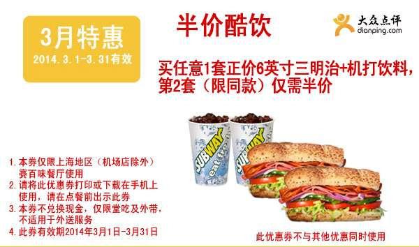 赛百味优惠券(上海赛百味优惠券):买任意1套正价6英寸三明治+机打饮料 第2套仅需半价