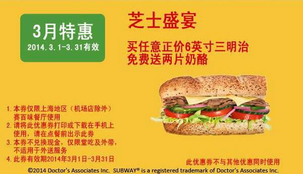 赛百味优惠券(上海赛百味优惠券):买任意正价6英寸三明治 免费送两片奶酪