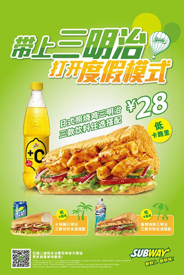 赛百味优惠券:日式照烧鸡三明治三款饮料任选搭配 仅售28元
