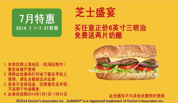 赛百味优惠券(上海赛百味优惠券):买正价6英寸三明治 送两片奶酪